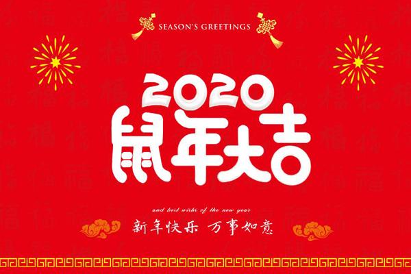 大年初一,斯普瑞喷塑设备厂全体员工鼠年同庆,祝福祖国