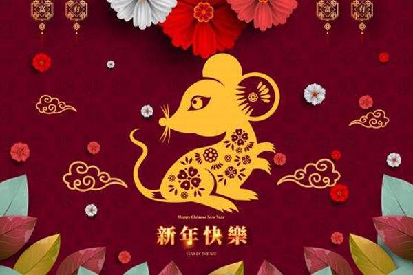 斯普瑞鼠年祝福