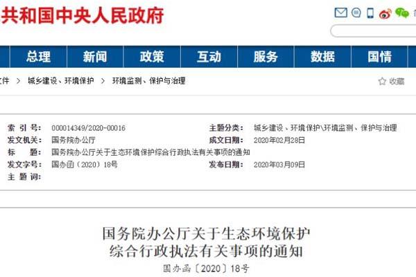 喷塑设备厂|国务院下令环保执法违规检查全部取消