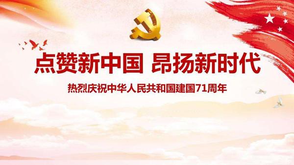 风雨无悔 环保型喷塑设备厂家与71周年的新中国并肩同行!