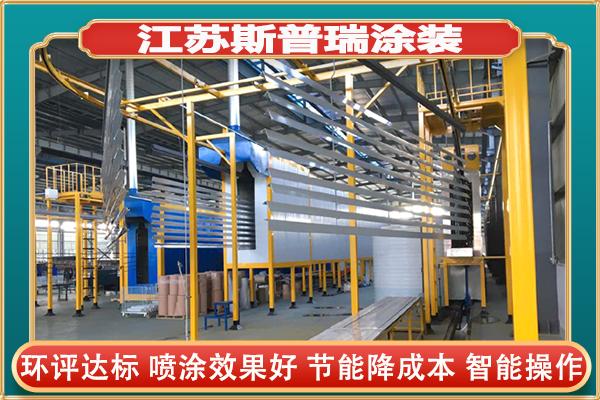 浙江喷塑设备厂