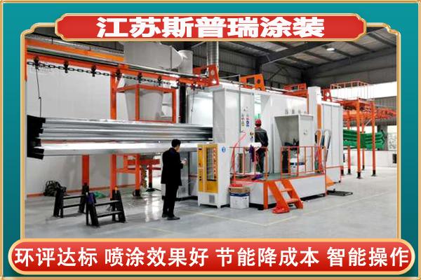 斯普瑞车间表面涂装设备提升生产效率