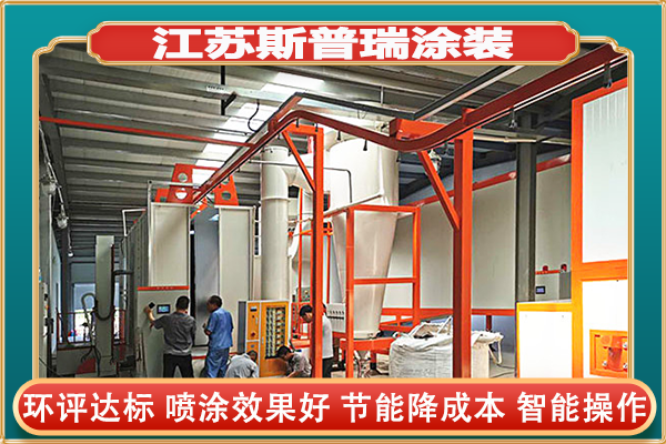 喷塑生产线设备