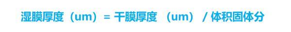 江苏涂装设备:涂料涂装的常用技术参数和计算方法