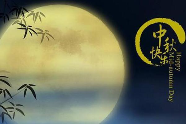 泰州斯普瑞涂装:祝大家中秋节快乐