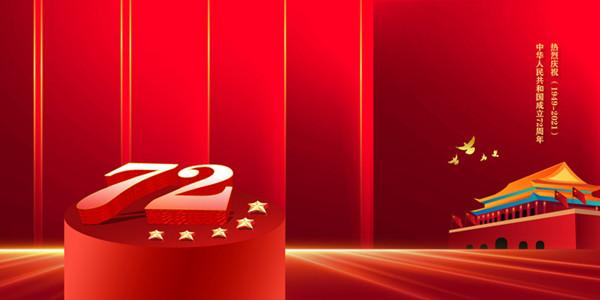 泰州斯普瑞涂装祝祖国繁荣昌盛人民幸福安康